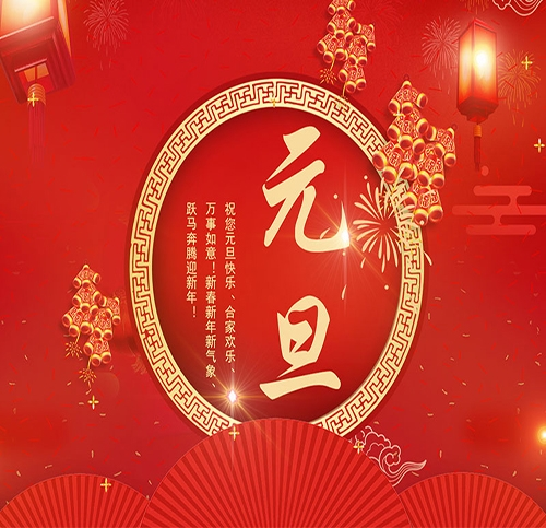 扬州市润熙照明科技有限公司祝大家元旦快乐!