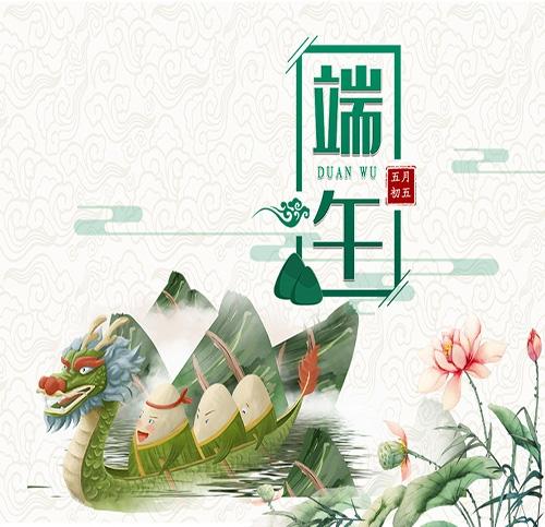 扬州市润熙照明科技有限公司祝大家端午节安康!