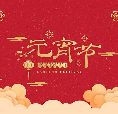 扬州市润熙照明科技有限公司祝大家元宵节快乐!