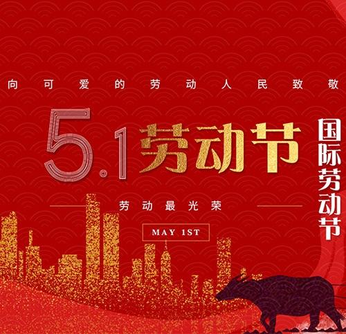 扬州市润熙照明科技有限公司祝大家劳动节快乐!