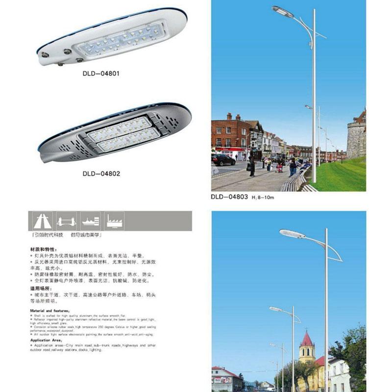 太阳能智慧道路灯