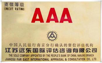 咨信等級AAA
