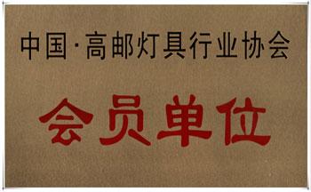 高郵燈具行業協會會員