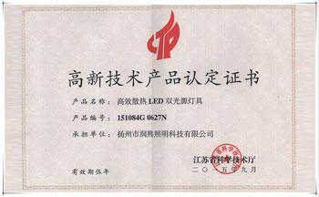 高新技術產品認證證書