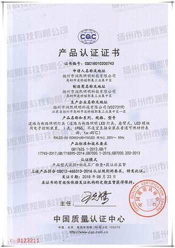 产物认证证书