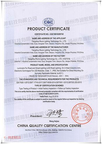 产物认证证书英文