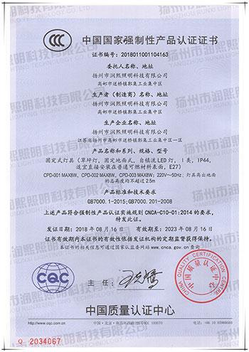 中国强迫性产物认证证书