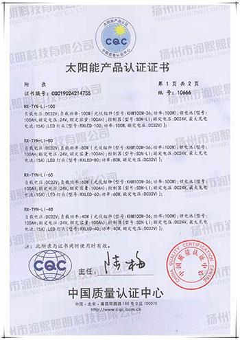 太阳能产物认证证书
