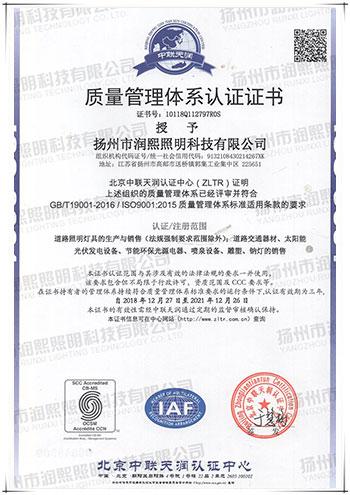 品质办理系统认证证书