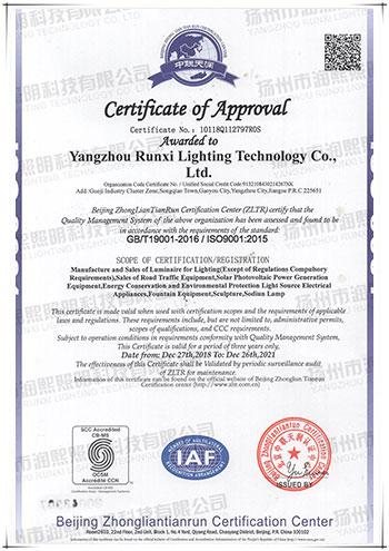 品质办理系统认证证书英文
