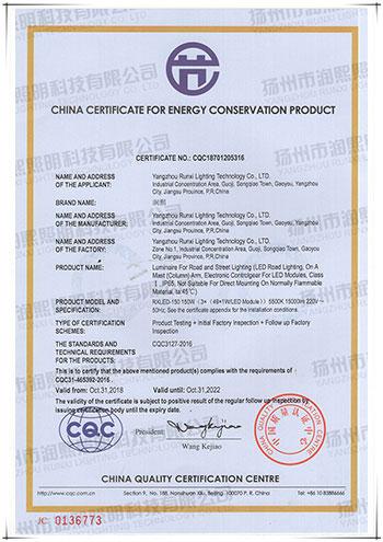 中国节能产物认证证书